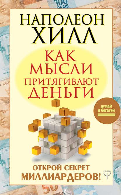 Обложка «Как мысли притягивают деньги. Открой секрет миллиардеров!»