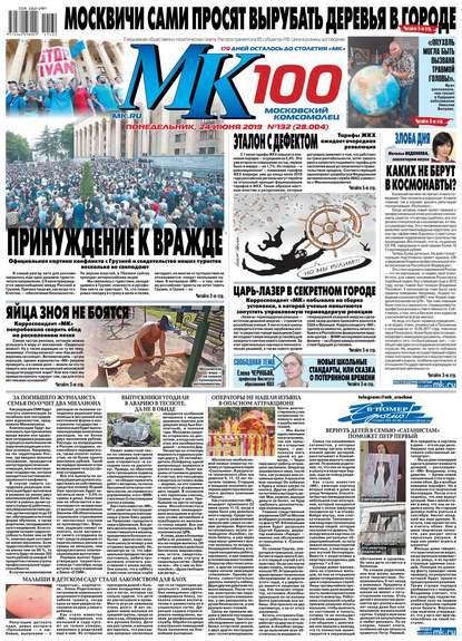 Обложка «МК Московский Комсомолец 132-2019»
