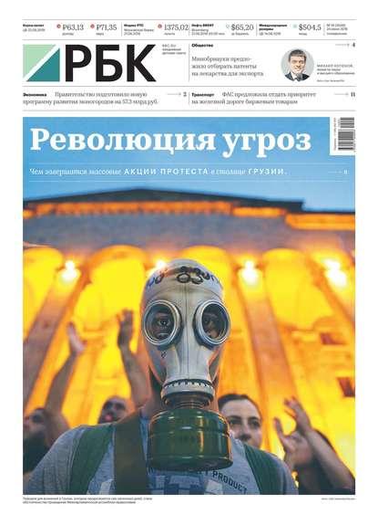 Обложка «Ежедневная Деловая Газета Рбк 91-2019»