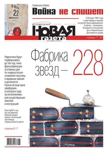 Обложка «Новая Газета 67-2019»