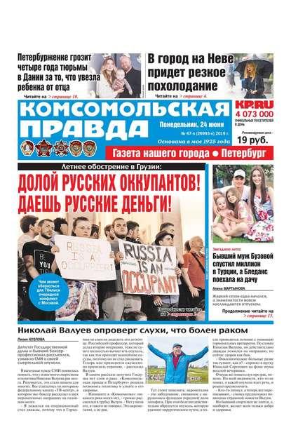 Обложка «Комсомольская Правда. Санкт-Петербург 67п-2019»