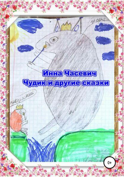 Обложка «Чудик и другие сказки»