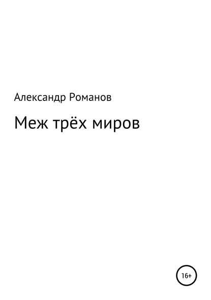 Обложка «Меж трёх миров»