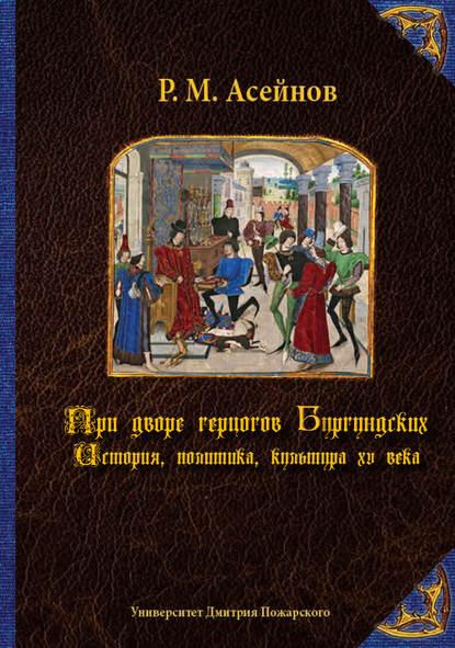 Обложка «При дворе герцогов Бургундских. История, политика, культура XV века»