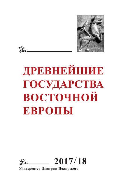 Обложка «Древнейшие государства Восточной Европы. 2017–2018 годы. Ранние формы и функции письма»