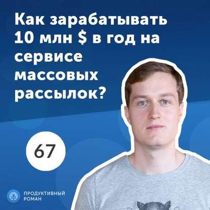 Обложка «67. Максим Соловьев: массовые email и СМС рассылки. Есть ли будущее у email-маркетинга?»