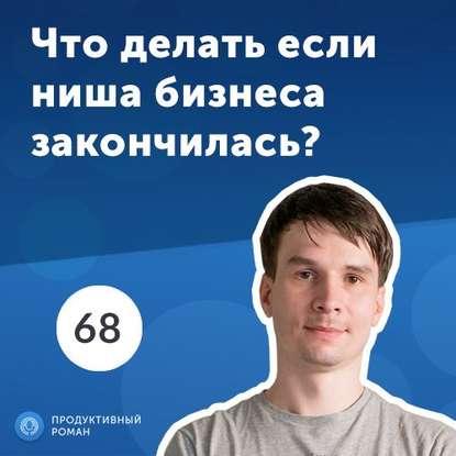 Обложка «68. Александр Егоров: чем сквозная аналитика полезна для бизнеса?»