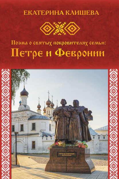 Обложка «Поэма о святых покровителях семьи: Петре и Февронии»