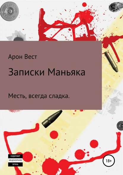 Обложка «Записки Маньяка»