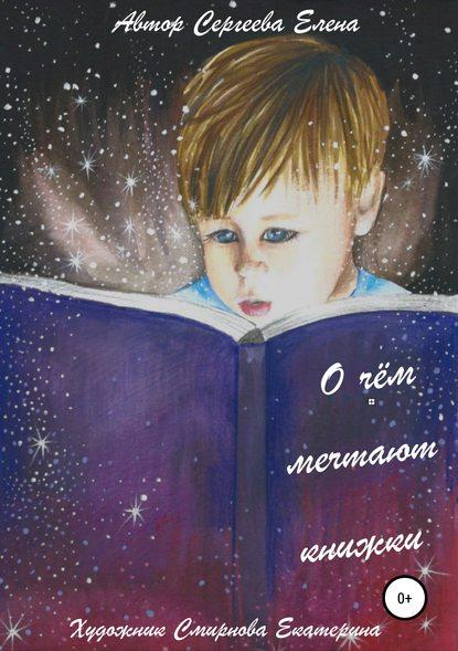 Обложка «О чём мечтают книжки»