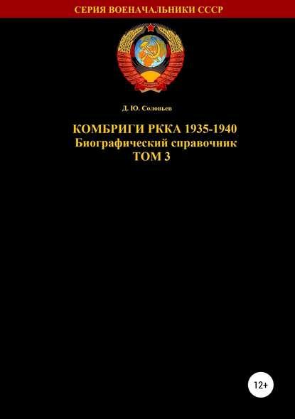 Обложка «Комбриги РККА. 1935-1940. Том 3»