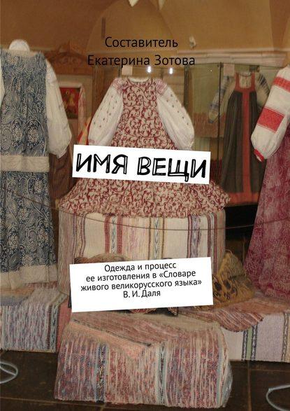 Обложка «Имявещи. Одежда ипроцесс ее изготовления в«Словаре живого великорусского языка» В. И. Даля»
