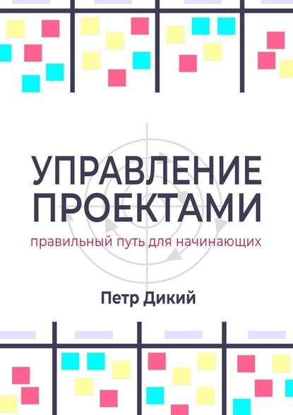 Обложка «Управление проектами. Правильный путь для начинающих»