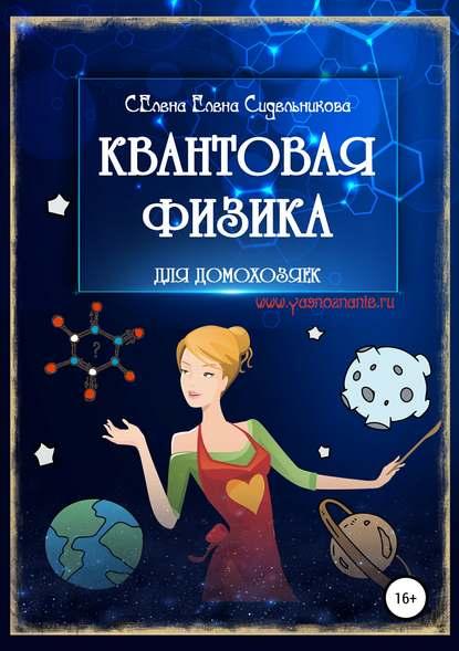 Обложка «Квантовая физика для домохозяек»