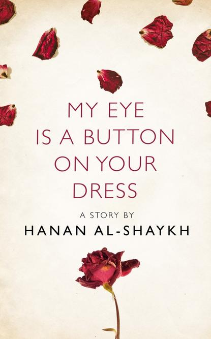Обложка «My Eye is a Button on Your Dress: A Story from the collection, I Am Heathcliff»