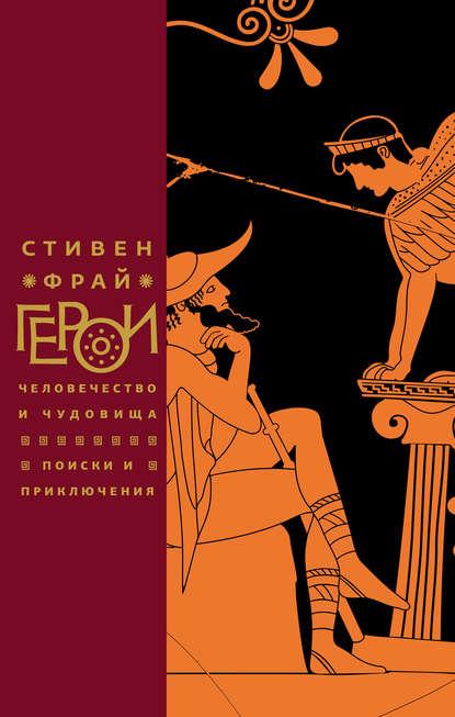 Обложка «Герои. Человечество и чудовища. Поиски и приключения»