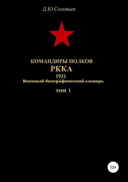 Обложка «Командиры полков РККА. 1931. Том 1»