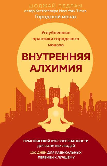 Обложка «Внутренняя алхимия»
