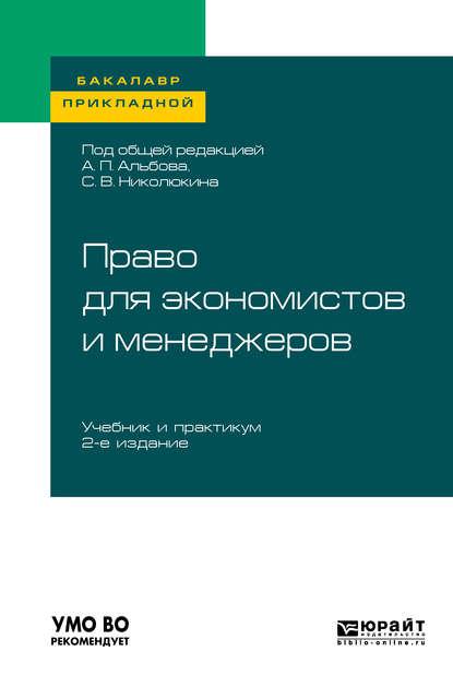 Обложка «Право для экономистов и менеджеров 2-е изд. Учебник и практикум для прикладного бакалавриата»