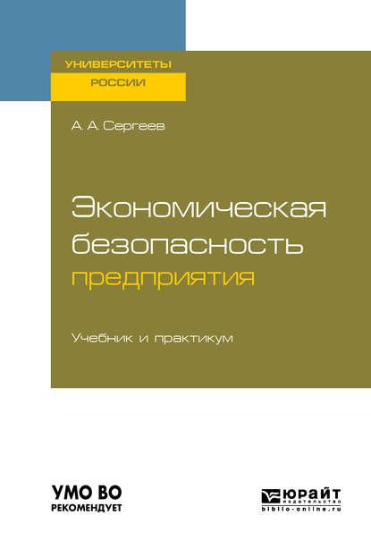 Обложка «Экономическая безопасность предприятия. Учебник и практикум для вузов»