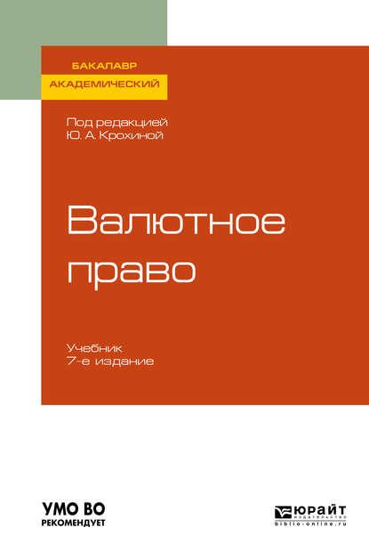 Обложка «Валютное право 7-е изд., пер. и доп. Учебник для академического бакалавриата»