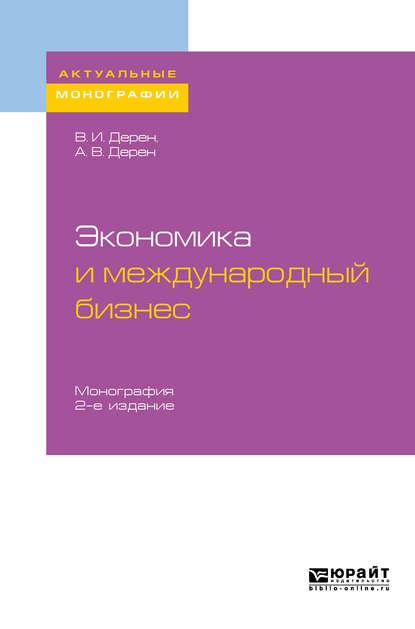 Обложка «Экономика и международный бизнес 2-е изд., испр. и доп. Монография»