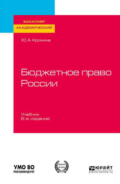 Обложка «Бюджетное право России 6-е изд., пер. и доп. Учебник для бакалавриата и магистратуры»