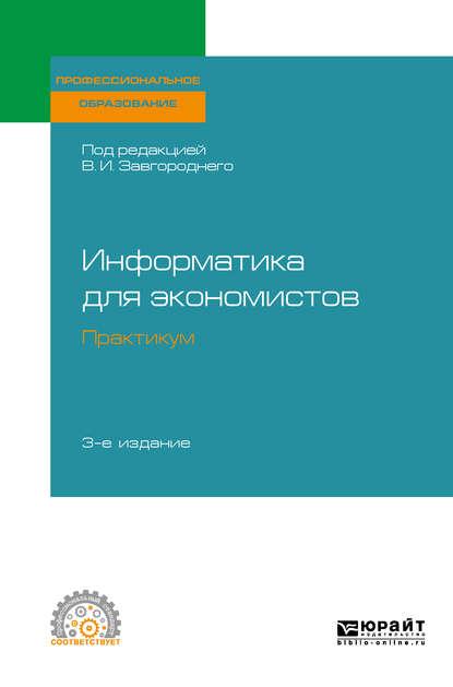 Обложка «Информатика для экономистов. Практикум 3-е изд., пер. и доп. Учебное пособие для СПО»