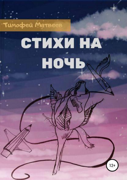 Обложка «Стихи на ночь»