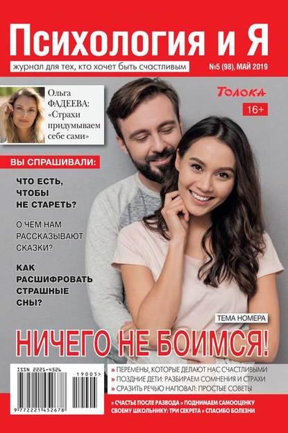 Обложка «Психология и Я 05-2019»