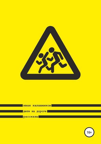 Обложка «Дети на дороге»