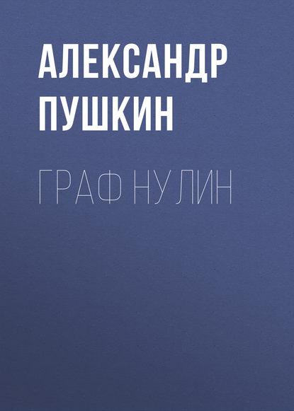 Обложка «Граф Нулин»