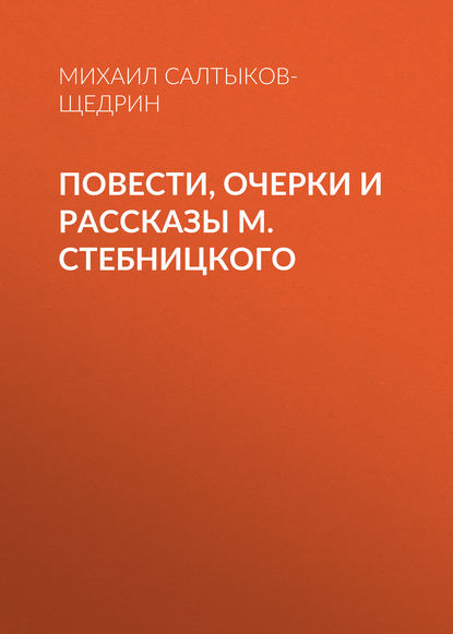 Обложка «Повести, очерки и рассказы М. Стебницкого»