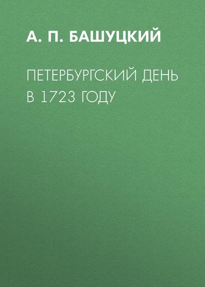 Обложка «Петербургский день в 1723 году»