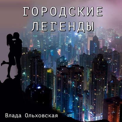 Обложка «Городские легенды»