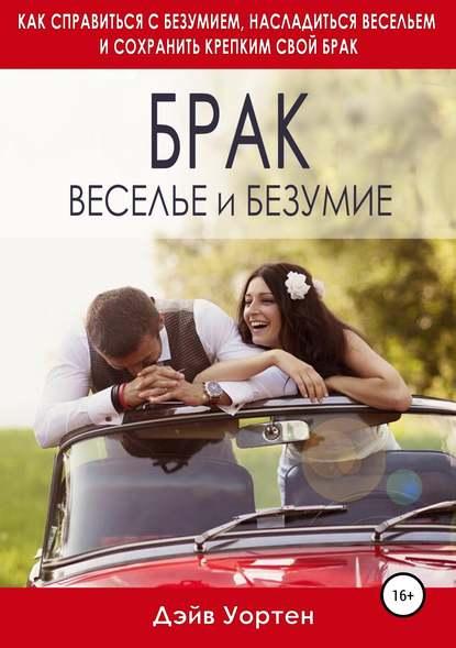 Обложка «Брак, веселье и безумие»