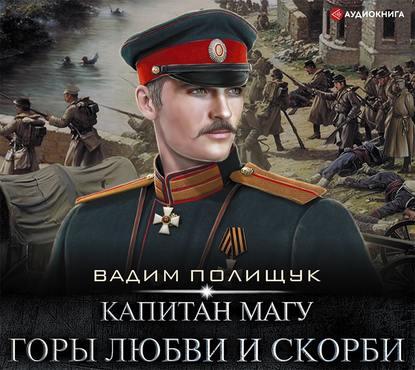 Обложка «Капитан Магу. Горы любви и скорби»