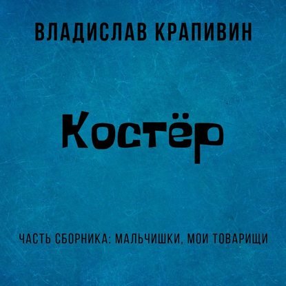 Обложка «Костёр»