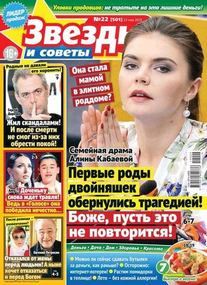 Обложка «Звезды и Советы 22-2019»