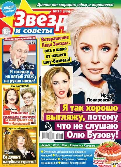 Обложка «Звезды и Советы 23-2019»