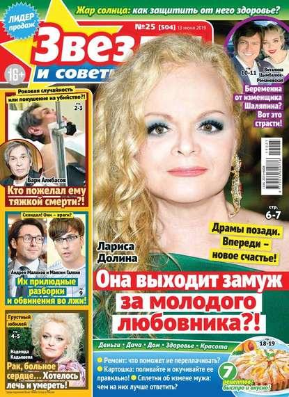 Обложка «Звезды и Советы 25-2019»