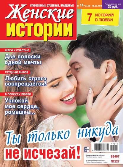 Обложка «Женские Истории. Откровенные, Душевные, Правдивые 14-2019»