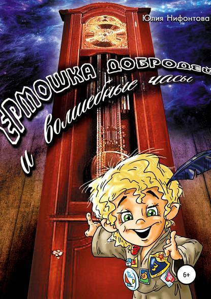 Обложка «Ермошка Добродей и волшебные часы»