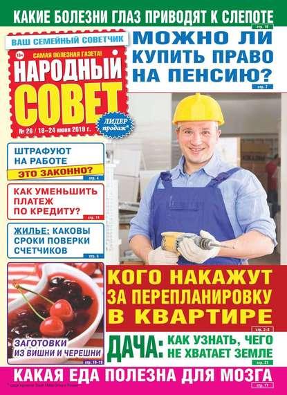 Обложка «Народный Совет 26-2019»