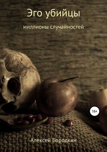 Обложка «Эго убийцы»
