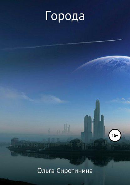 Обложка «Города»
