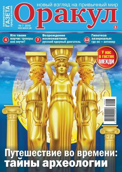 Обложка «Оракул. Газета Предсказаний 07-2019»