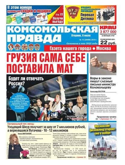 Обложка «Комсомольская Правда. Москва 73-2019»