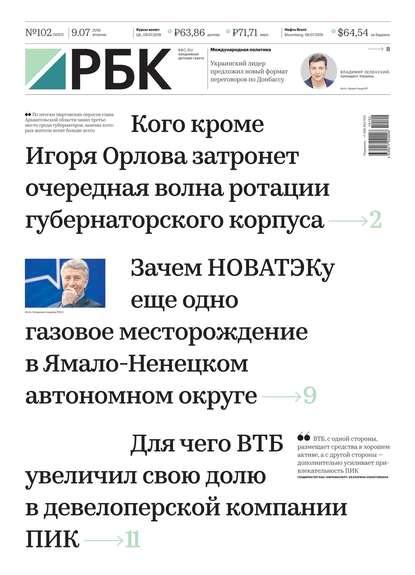 Обложка «Ежедневная Деловая Газета Рбк 102-2019»