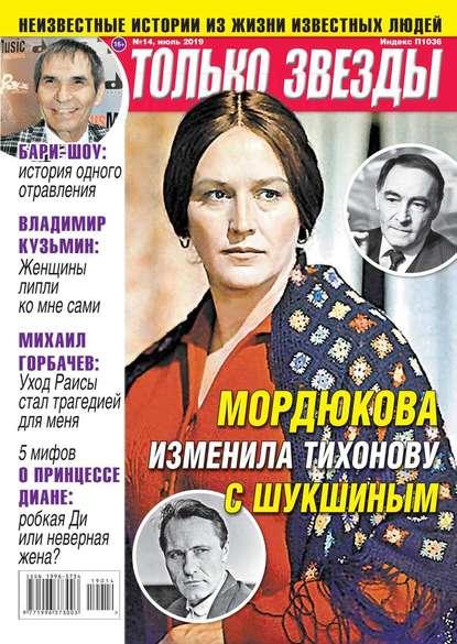 Обложка «Желтая Газета. Только Звезды 14-2019»